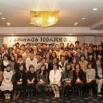 田川高校36回生の同窓会を開催しました
