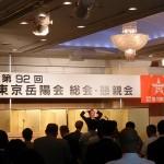 東京岳陽会が開催されました