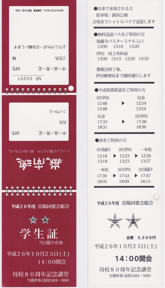 ticket_H26