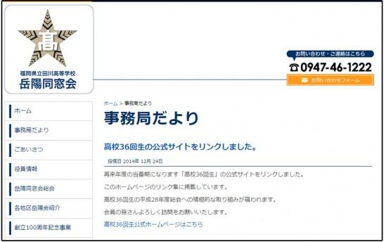 岳陽同窓会サイトページのご紹介
