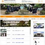 田川高校公式サイトのご紹介