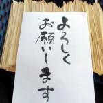 田川高校岳陽同窓会・総会のお手伝いと学年会費納入のご案内の送付