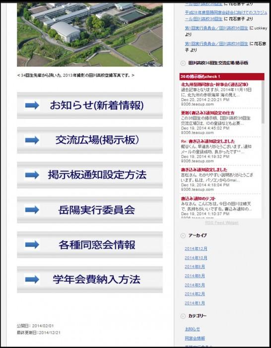 田川高校36回生サイトリンクバナーパソコン