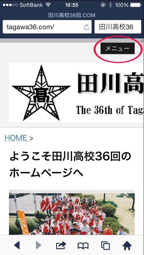 田川高校36回生サイト