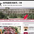 田川高校36回生公式サイト