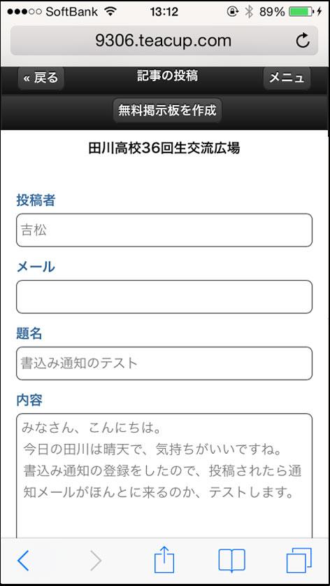 田川高校同窓会