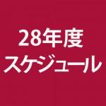 平成28年度岳陽同窓会総会に向けてのスケジュール/田川高校36回生