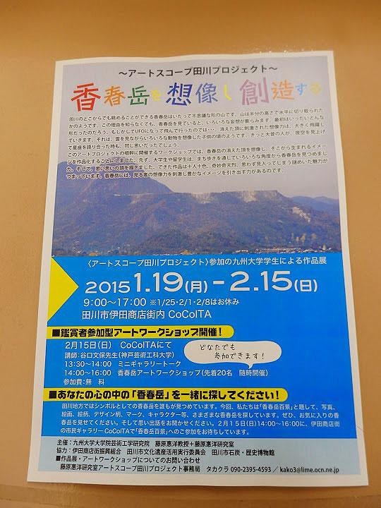 アートスコープ田川プロジェクト