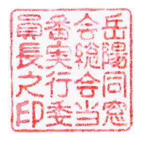 岳陽同窓会総会当番実行委員長の印