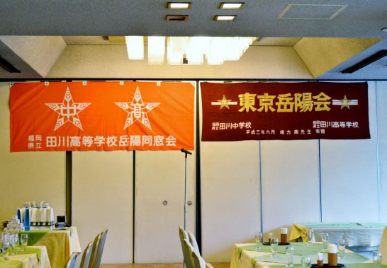 東京岳陽会