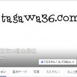 田川高校36回生岳陽同窓会のFBページ開設