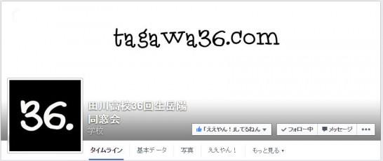 田川高校36回生FBページ