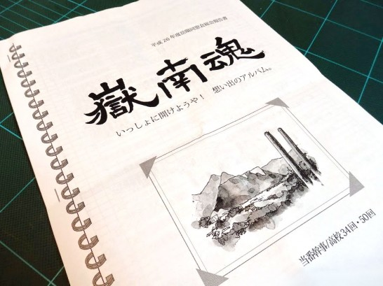 平成26年度岳陽同窓会総会報告書