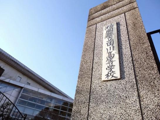 福岡県立田川高校