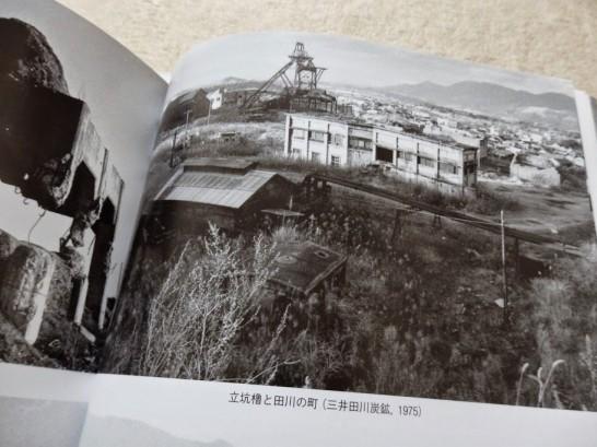 立坑櫓と田川