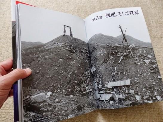 第二豊州炭鉱