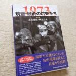 学年会費入金の報告19/写真集「1973筑豊・最後の坑夫たち」の紹介