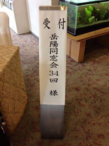 34回生岳陽同窓会