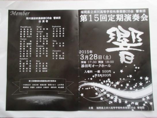 田川高校吹奏楽部響楽団