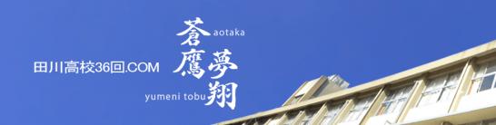 田川高校岳陽同窓会36回生公式サイト3