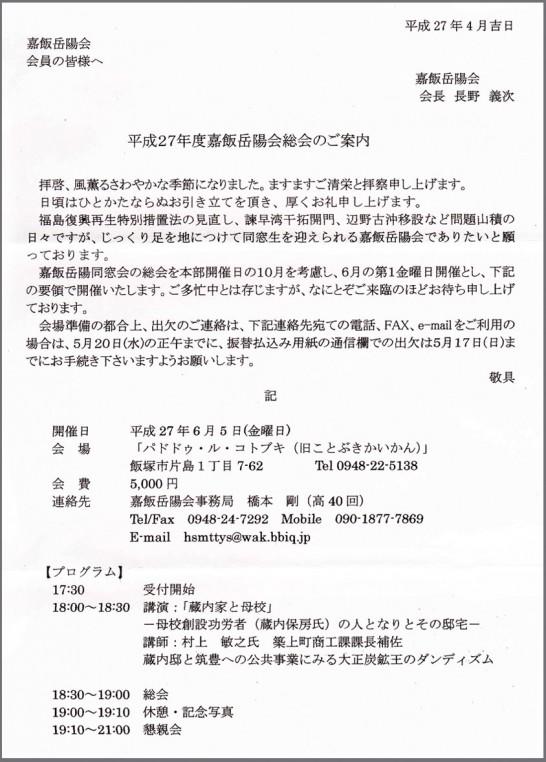 平成27年度嘉飯岳陽会総会の案内