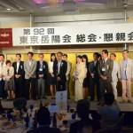 第93回東京岳陽会総会について