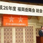 27年度 福岡岳陽会総会のご案内