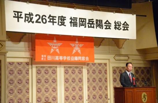 福岡岳陽会総会