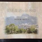 田川高校のあゆみから~36回生の3年間