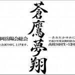 福岡岳陽会総会の会員名簿広告の申込みと出稿