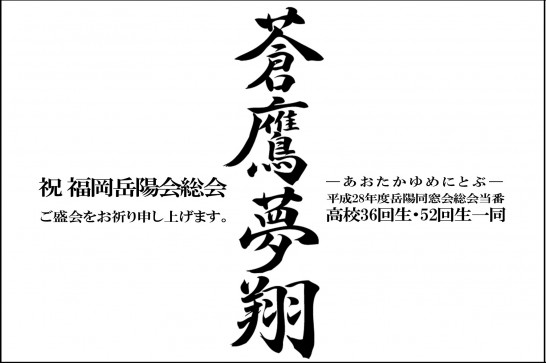 福岡岳陽会総会用広告プレ2