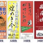 岳陽同窓会総会用36回生 のぼり旗について