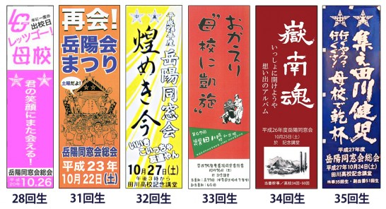 岳陽同窓会・各回生総会用のぼり旗