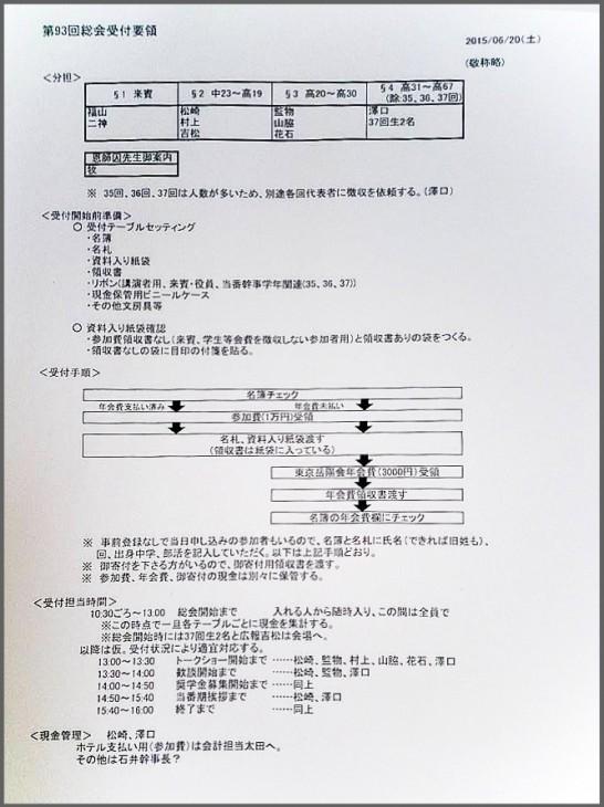 東京岳陽会総会用受付要領