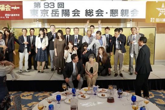 東京岳陽会総会36回生