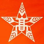 田川高校あるあるvo2.