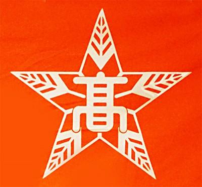 田川高校校章