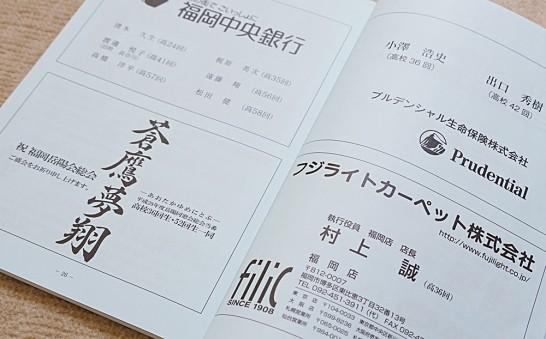 福岡岳陽会総会賛助広告
