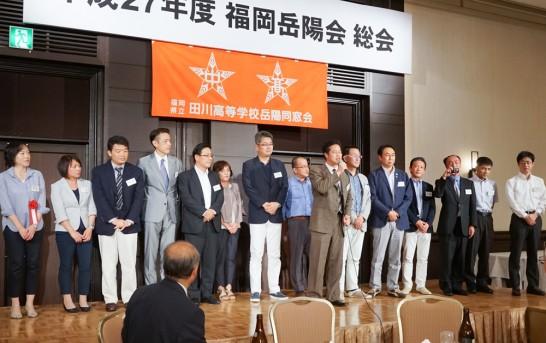 福岡岳陽会総会-1-28