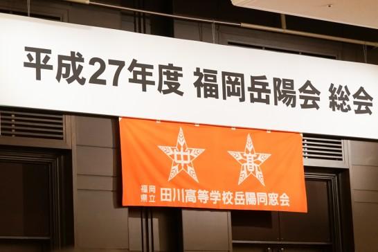 福岡岳陽会総会-1-3