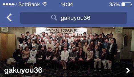 gakuyou36