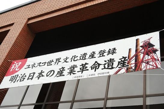 田川市石炭・歴史博物館-横断幕