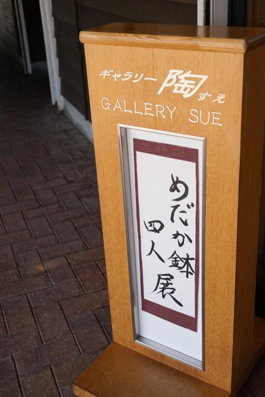 田川郡福智町上野焼陶芸館