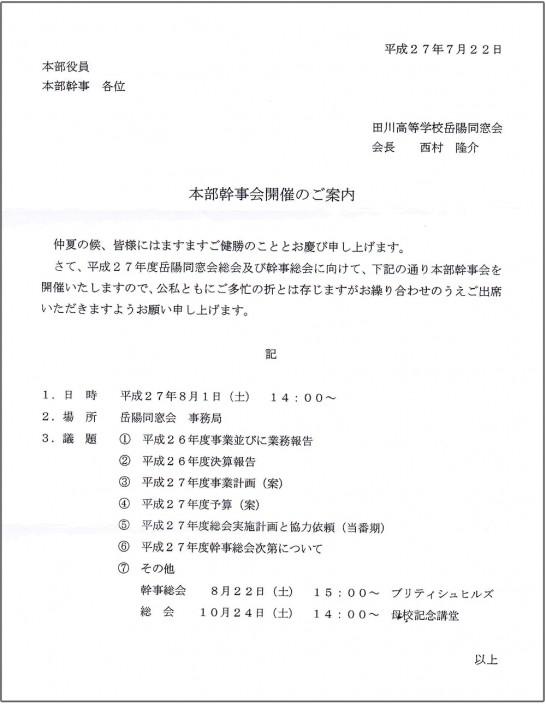 田川高校岳陽同窓会本部幹事会通知