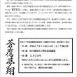 田川高校岳陽同窓会36回生用参加案内文書