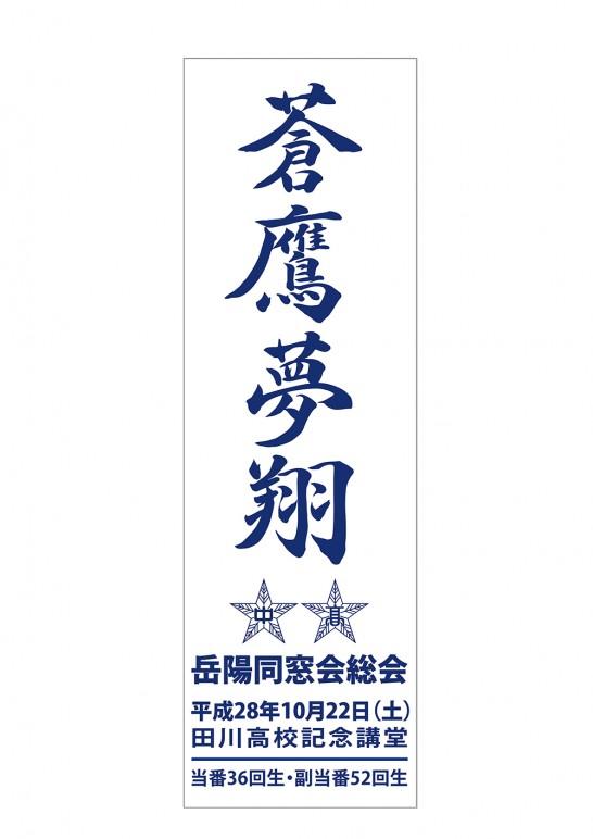 田川高校36回生のぼり旗