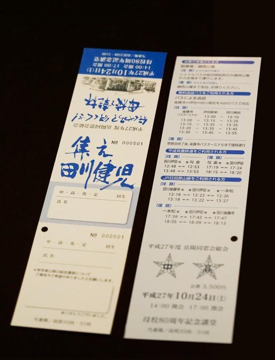 岳陽同窓会総会チケット