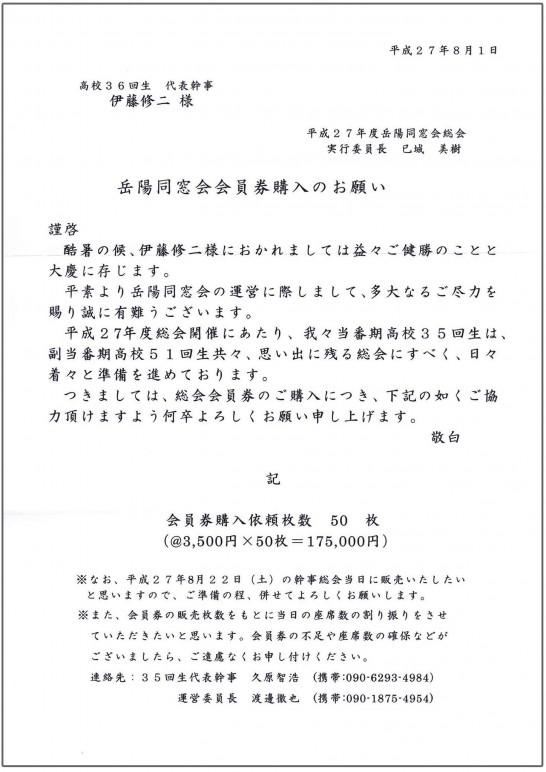 27年度岳陽同窓会総会会員権購入案内
