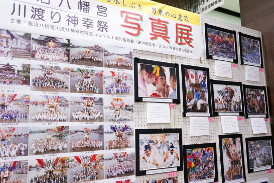 川渡神幸祭写真コンテスト写真展-5