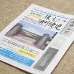 学年会費入金の報告50/岳陽会報
